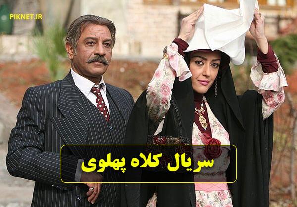 خلاصه داستان و بازیگران سریال کلاه پهلوی + نقش و زمان پخش از شبکه چهار
