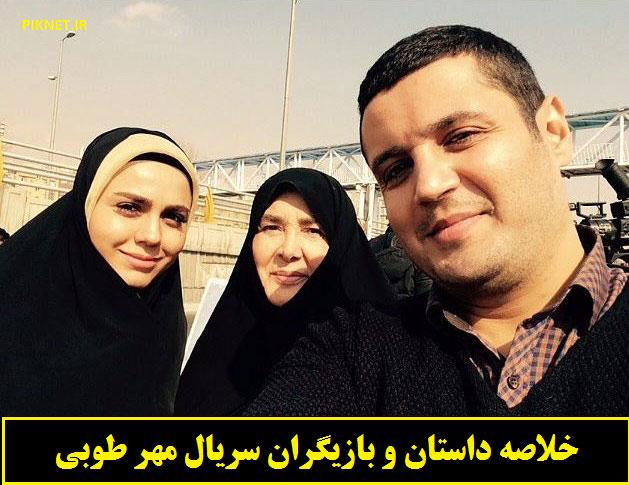 بازیگران و خلاصه داستان سریال مهر طوبی + زمان پخش از شبکه تماشا