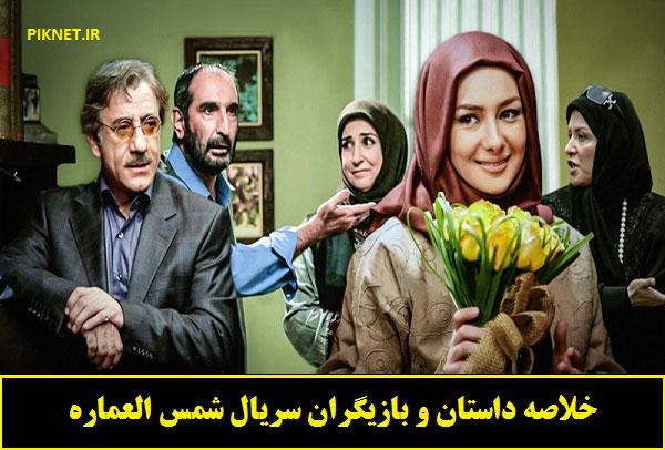 خلاصه داستان و بازیگران سریال شمس العماره + زمان پخش