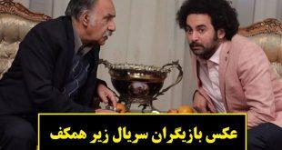 معرفی و عکس بازیگران سریال زیر همکف