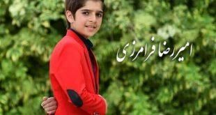 بیوگرافی امیررضا فرامرزی بازیگر نقش هاشم در سریال از سرنوشت