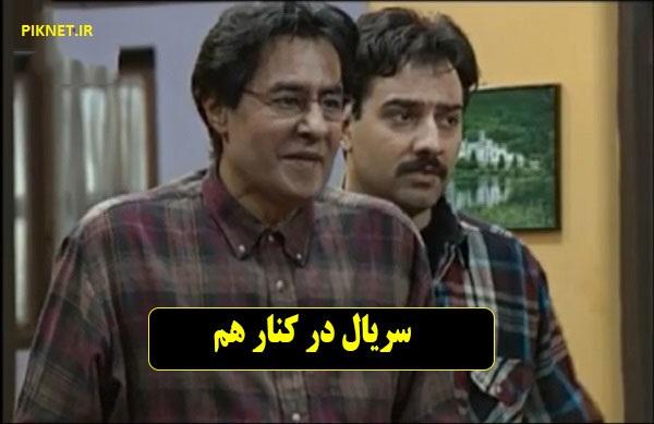 بازیگران و خلاصه داستان سریال در کنار هم + زمان پخش از شبکه آی فیلم