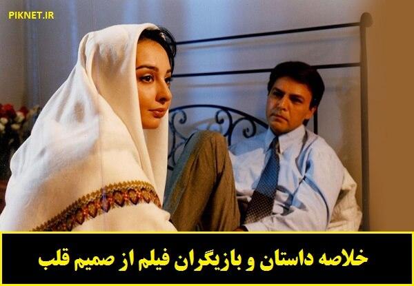 بازیگران و خلاصه داستان فیلم از صمیم قلب + تصاویر