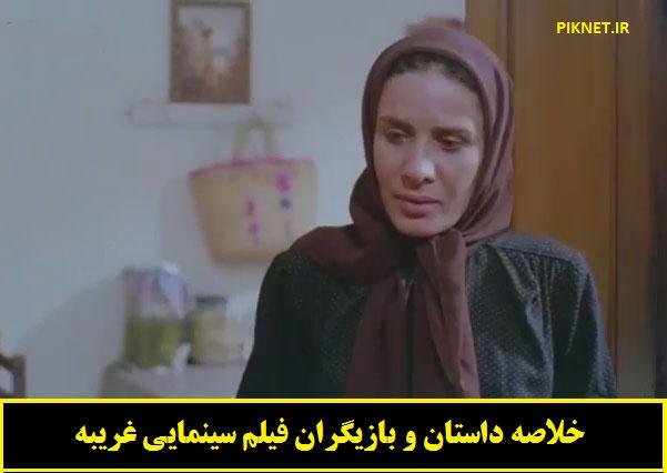 بازیگران و خلاصه داستان فیلم غریبه + عکس و تیزر