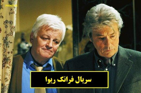 بازیگران و خلاصه داستان سریال خارجی فرانک ریوا + تصاویر