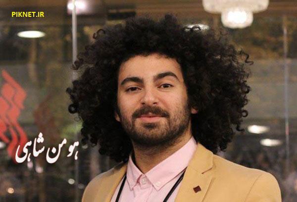 بیوگرافی هومن شاهی (هومن گامنو) بازیگر و خواننده + عکس