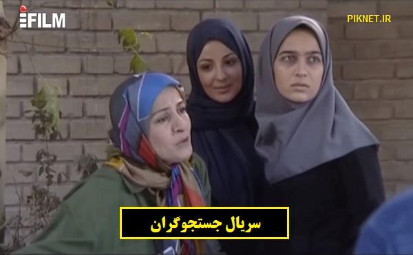اسامی بازیگران سریال جستجوگران + خلاصه داستان و عکس