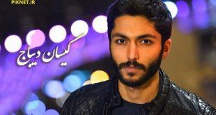 عکس و بیوگرافی کیسان دیباج خواننده و بازیگر سریال از سرنوشت