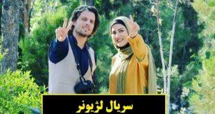 اسامی بازیگران سریال لژیونر + داستان و زمان پخش از شبکه آی فیلم