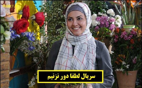 اسامی بازیگران سریال لطفا دور نزنیم + خلاصه داستان و عکس