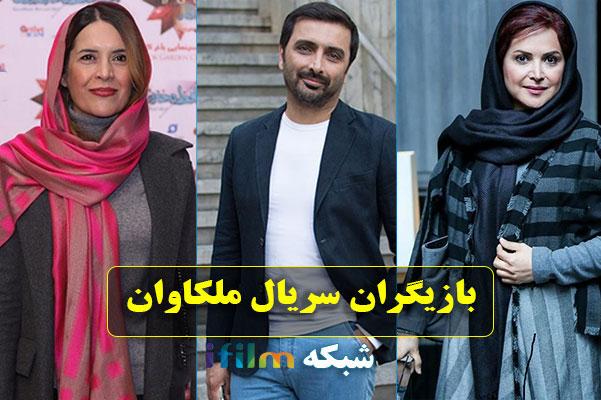 اسامی بازیگران سریال ملکاوان + عکس، بیوگرافی و خلاصه داستان