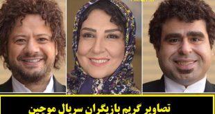 فیلمبرداری سریال «موچین» در تهران آغاز شد+ تصاویر گریم بازیگران