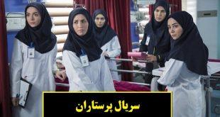 اسامی بازیگران و خلاصه داستان سریال پرستاران + تیزر