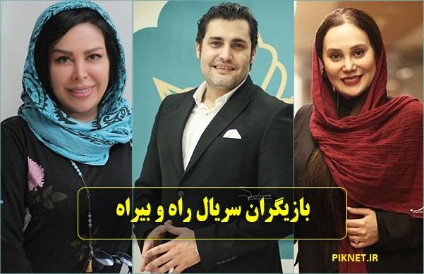اسامی بازیگران سریال راه و بیراه + خلاصه داستان و عکس