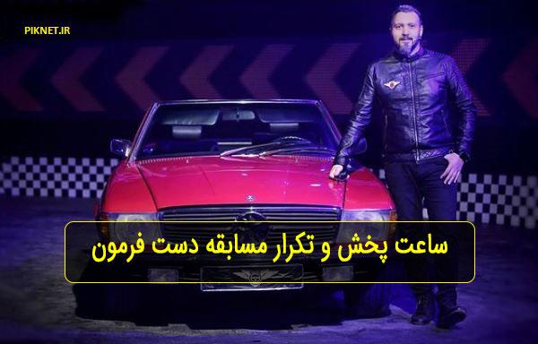 ساعت پخش و تکرار مسابقه دست فرمون از شبکه نسیم