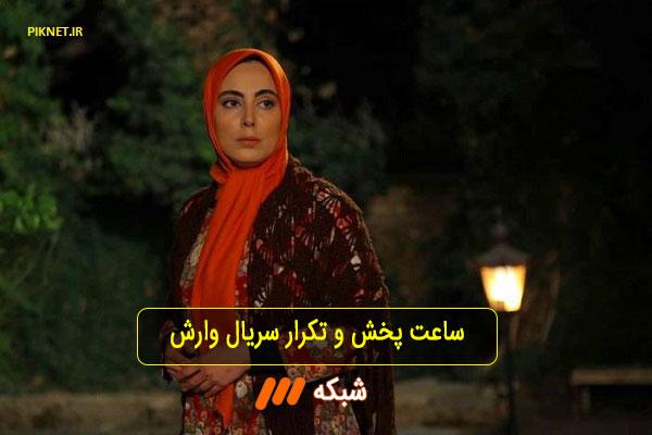 ساعت پخش و تکرار سریال وارش از شبکه سه