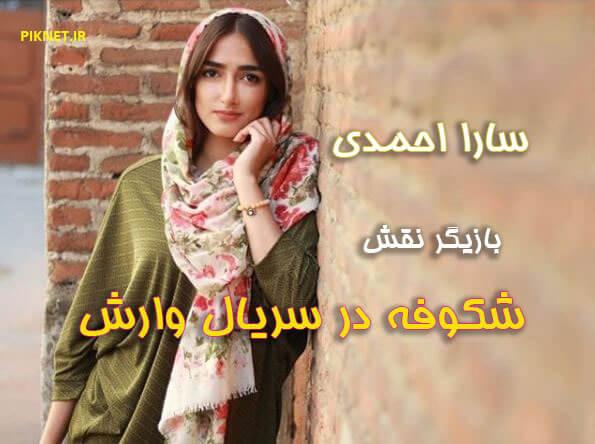 بیوگرافی سارا احمدی بازیگر نقش شکوفه در سریال وارش + آدرس اینستا