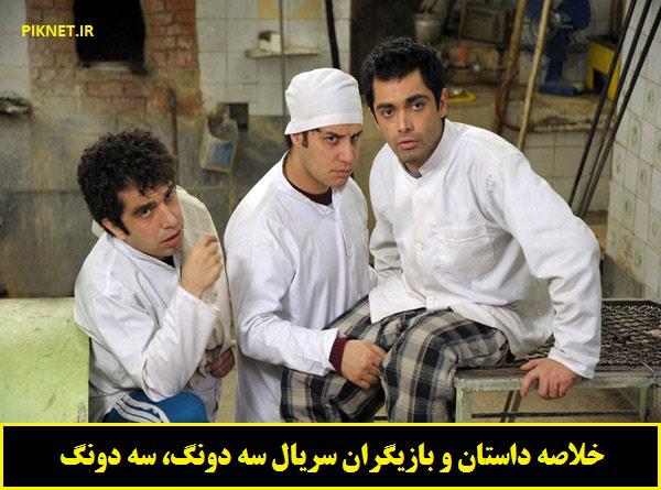 اسامی بازیگران سریال سه دونگ سه دونگ + خلاصه داستان و عکس