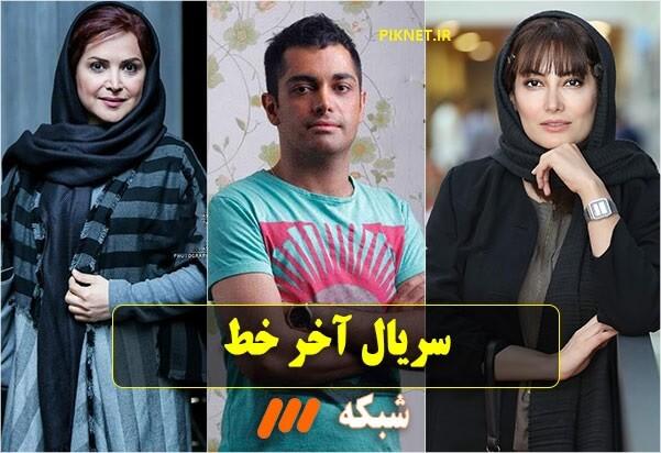 اسامی بازیگران و خلاصه داستان سریال آخر خط + عکس