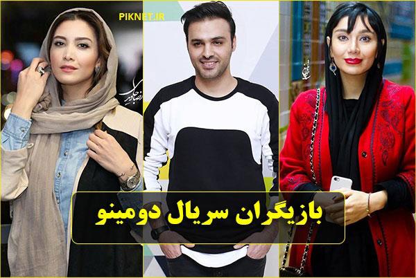 اسامی بازیگران سریال دومینو + عکس و بیوگرافی، خلاصه داستان