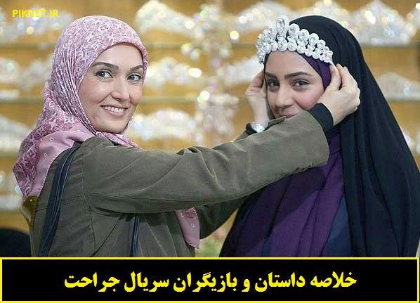 اسامی بازیگران سریال جراحت + خلاصه داستان و عکس