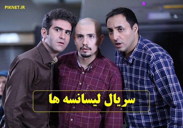 اسامی بازیگران سریال لیسانسه ها + بیوگرافی و خلاصه داستان