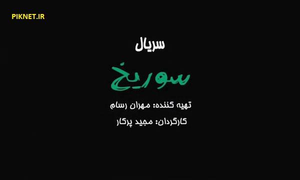 بازیگران و خلاصه داستان سریال سوریخ