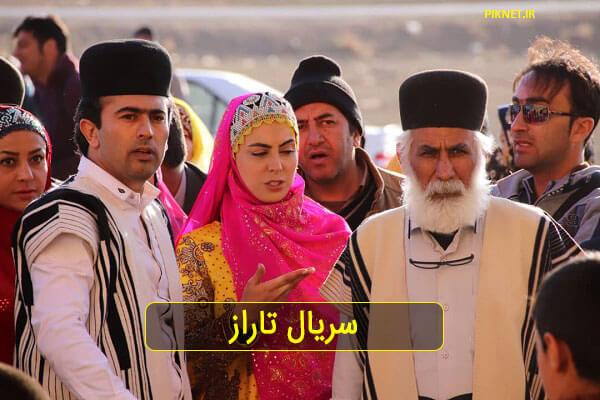 اسامی بازیگران سریال تاراز و عکس + خلاصه داستان و تیزر