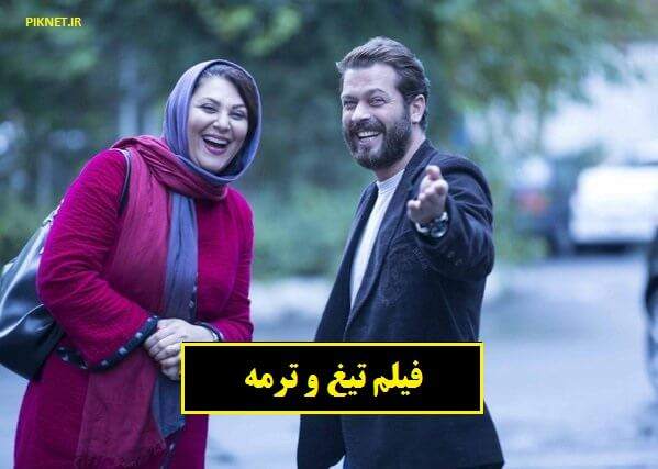 خلاصه داستان و اسامی بازیگران فیلم تیغ و ترمه + تیزر
