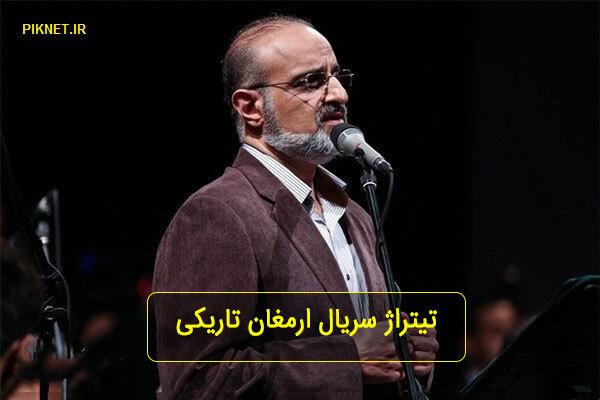 دانلود آهنگ تیتراژ پایانی سریال ارمغان تاریکی از محمد اصفهانی