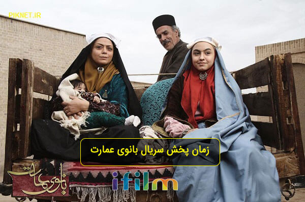 ساعت پخش و تکرار سریال بانوی عمارت از شبکه آی فیلم + معرفی بازیگران