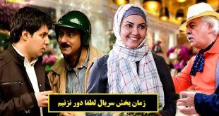 ساعت پخش و تکرار سریال لطفا دور نزنیم از شبکه آی فیلم