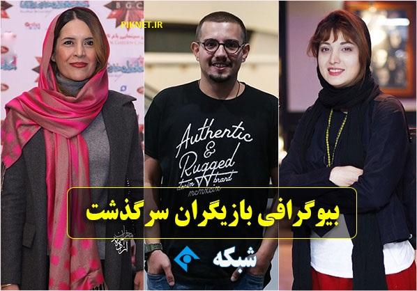 بیوگرافی بازیگران سریال سرگذشت + عکس و خلاصه داستان