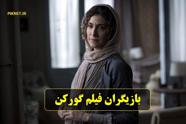 اسامی بازیگران فیلم گورکن + خلاصه داستان و تصاویر