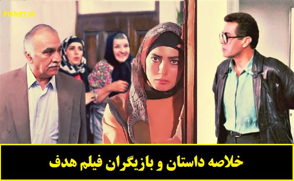 فیلم هدف | خلاصه داستان و بازیگران فیلم سینمایی هدف