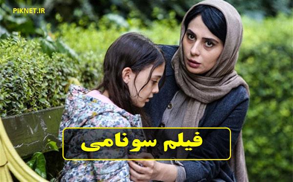 اسامی بازیگران فیلم سونامی و خلاصه داستان + تیزر و تصاویر