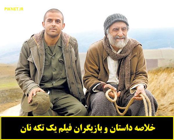 بازیگران و خلاصه داستان فیلم یک تکه نان + تصاویر فیلم