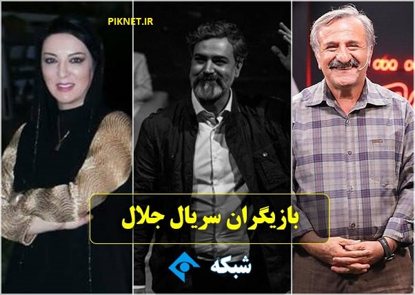 اسامی بازیگران سریال جلال + عکس های جدید و بیوگرافی بازیگران