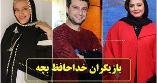 اسامی بازیگران سریال خداحافظ بچه + عکس، بیوگرافی و داستان