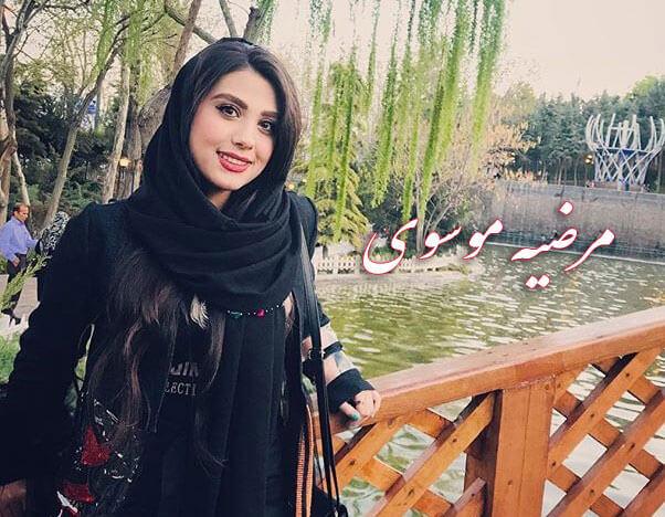 عکس و بیوگرافی مرضیه موسوی بازیگر نقش آرزو در سریال از سرنوشت