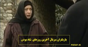 اسامی بازیگران سریال آخرین روزهای شاد بودن + خلاصه داستان