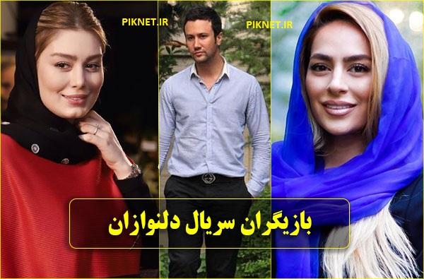 اسامی بازیگران سریال دلنوازان + عکس، بیوگرافی و خلاصه داستان