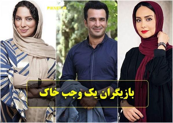 اسامی بازیگران سریال یک وجب خاک + خلاصه داستان و تصاویر