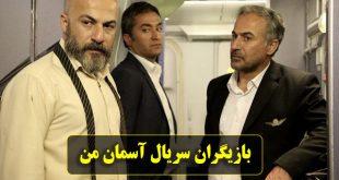 سریال آسمان من| اسامی بازیگران و خلاصه داستان سریال آسمان من + تصاویر