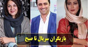 اسامی بازیگران سریال تا صبح + خلاصه داستان