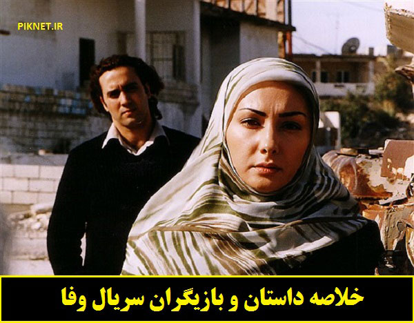 اسامی بازیگران سریال وفا + خلاصه داستان و زمان پخش از شبکه نسیم