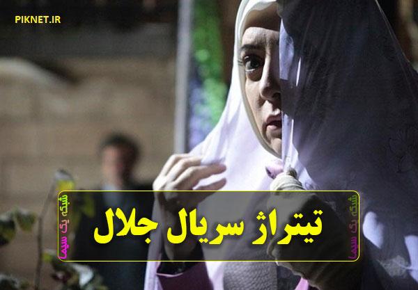 دانلود آهنگ تیتراژ سریال جلال از علیرضا مهدیزاده (تیتراژ پایانی)