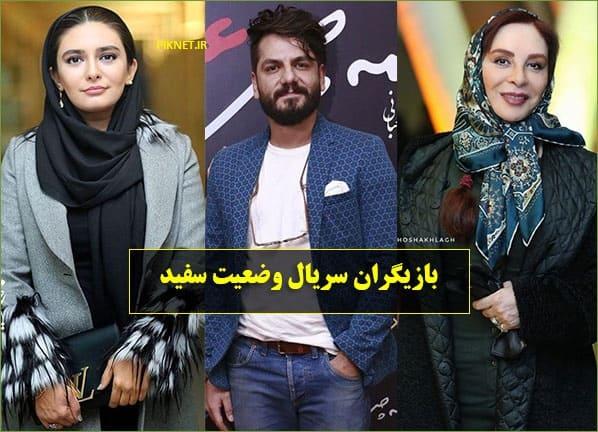 اسامی بازیگران سریال وضعیت سفید با عکس و بیوگرافی + خلاصه داستان