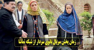 زمان پخش و تکرار سریال بانوی سردار از شبکه تماشا