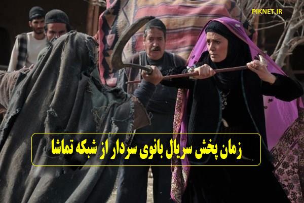 ساعت پخش و تکرار سریال بانوی سردار در شبکه تماشا